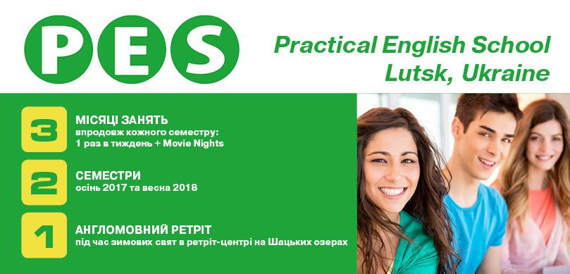 PES - Lutsk - 3&4 site1
