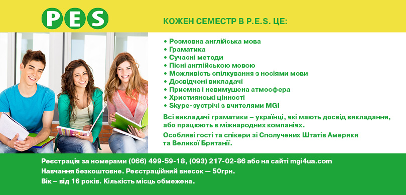 PES - Lutsk - 3&4 site2