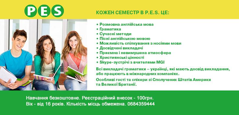 PES-Mariupol-02